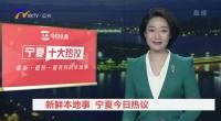新鲜本地事 宁夏今日热议-20201020