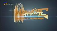 都市阳光-20201004