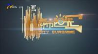 都市阳光-20201016