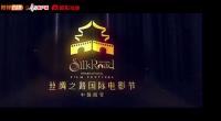 【丝路光影耀长安】第七届丝绸之路国际电影节盛大启幕