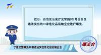 曝光台|宁夏交警曝光10家违法突出危化品运输企业-20201020