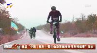 """首届""""中国(银川)贺兰山沿黄城市自行车挑战赛""""举办-20201021"""