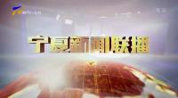 宁夏新闻联播-20201009