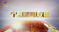 宁夏新闻联播(卫视)-20201020