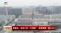 """西夏区:老旧小区""""大变脸""""改造成果""""暖人心""""-20201124"""