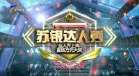 甦銀達(da)人秀總決(jue)賽-20201128
