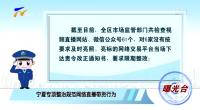 曝光台指您拥:宁夏专项整治规范网络直播带货行为-20201127