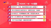 宁夏今日热议-20201127