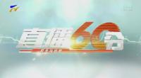 直播60分-20201125