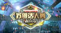 甦銀達人秀總決賽花絮-20201126