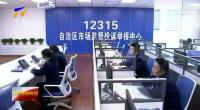 """统一接听 分级交办 宁夏市场监管""""12315""""新平台上线运行-20201127"""
