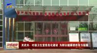 灵武市:村级卫生室信息化建设 为群众健康提供有力保障-20201124