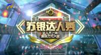 甦銀達(da)人秀總決(jue)賽-20201129