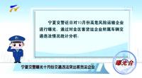 曝光台丨宁夏交警曝光十月份交通违法突出客货运企业-20201124