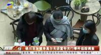 银川吉加健身高尔夫店宣布关门事件追踪调查-20201127