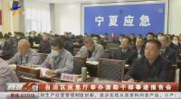 自治区应急厅举办激励干部事迹报告会-20201125