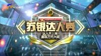甦銀達人秀總決賽花絮-20201127