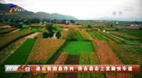 退出贫困县序列 西吉县走上发展快车道-20201127