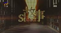 故事-20201125
