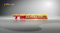 宁夏经济报道-20201124