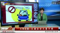 互动话题翻什:交通安全大意不得-20201127
