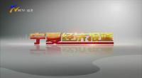 寧夏經濟報道-20201215