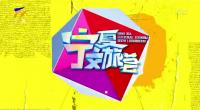 """千年古縣靈武 等你""""遇見""""-20201217"""