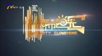 都市陽光-20201217