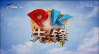 PK先锋-20201229