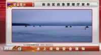安全提示:冰上活動安全須知-20201219