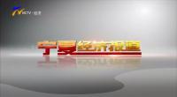 寧夏經濟報道-20201214