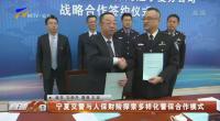 寧夏交警與人保財險探索多樣化警保合作模式-20201219