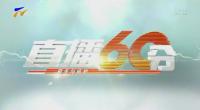 直播60分-20201219