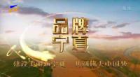 品牌寧夏-20201217