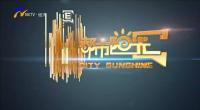 都市陽光-20201213