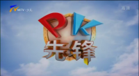 PK先鋒-20201215