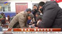 彭阳县:脱贫村分红记-20210125