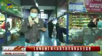 【现场直播】银川加强节前市场食品安全监管-20210116