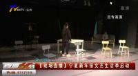 【現場直播】寧夏新年俗文藝生活季啟動-20210123