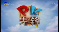 PK先锋-20210105
