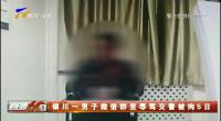 银川一男子微信群里辱骂交警被拘5日-20210123