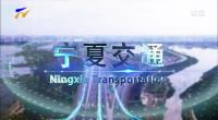 宁夏交通-20210123