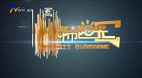 都市阳光-20210120