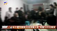 永宁警方抓获35名涉赌人员 收缴12万元赌资-20210123