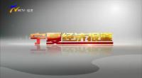 寧夏經濟報道-20210118