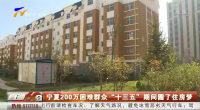 """宁夏200万困难群众""""十三五""""期间圆了住房梦-20210125"""