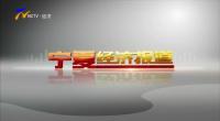 宁夏经济报道-20210113