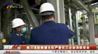 银川消防救援支队严查化工企业消防安全-20210125
