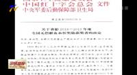宁夏12家单位获全国无偿献血促进单位奖-20210116
