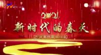 2021寧夏春節聯(lian)歡晚會(hui)-20210212